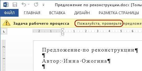 Утвердите текст на панели сообщений элемента