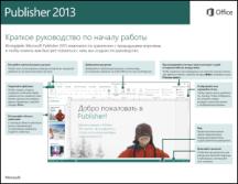 Краткое руководство по началу работы с Publisher 2013
