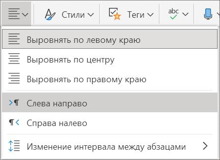 Пункты меню выравнивания абзаца в OneNote Online.