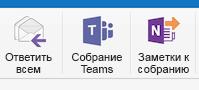 """Кнопка """"Собрание Teams"""" на ленте"""