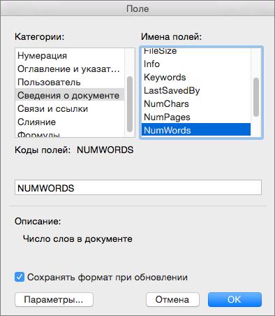 """Диалоговое окно """"Поле"""" с выделенными пунктами """"Сведения о документе"""" и NumWords."""