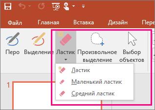 """Кнопка """"Ластик"""" в разделе """"Инструменты для рукописного ввода"""" в Office"""