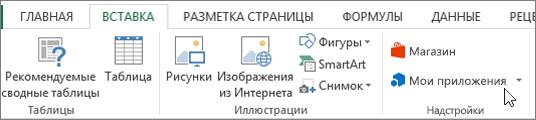 """Снимок экрана с разделом на вкладке """"Вставка"""" на ленте Excel с указателем мыши, наведенным Мои приложения. Выберите Мои приложения для веб-приложения access для Excel."""
