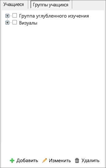 """Окно """"Распространение страниц"""" с выбранным разделом """"Группы учащихся"""" Инструменты для добавления, изменения и удаления групп учащихся"""
