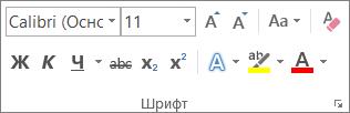 """Параметры форматирования в группе """"Шрифт"""""""