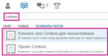 """Снимок экрана главного окна Lync с представлением """"Комнаты чатов"""", содержащим результаты поиска комнат чатов"""