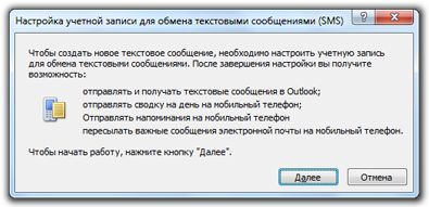 Настройка учетной записи для обмена текстовыми сообщениями