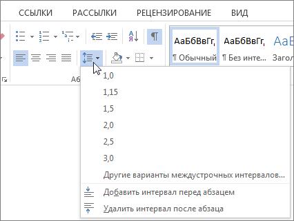 """Снимок экрана вкладки """"Главная"""" в Word, отображающий меню интервал."""