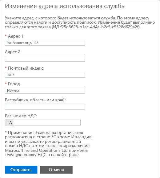 Изменить поле в нижней числовых странице адрес использования службы с НДС.