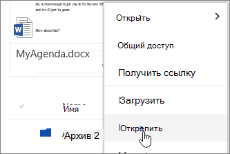 Пункт меню Upnpin файл контекстного меню выделен