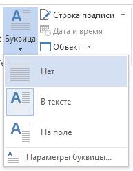 """Выберите пункт """"Нет"""", чтобы удалить буквицу."""