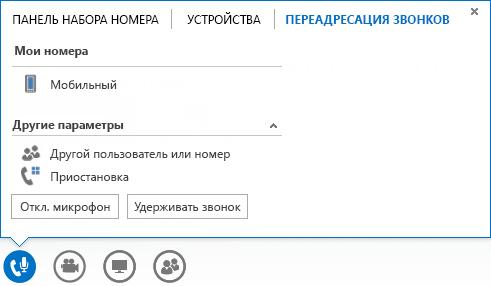Снимок экрана меню переключения звонка