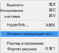 """Контекстное меню """"изменить заМещающий текст"""" в Outlook для Mac"""