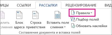 Кнопка ''Правила'', открывающая меню правил