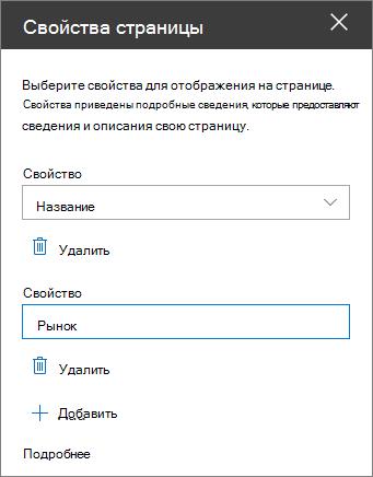 Область веб-частей «свойства страницы»