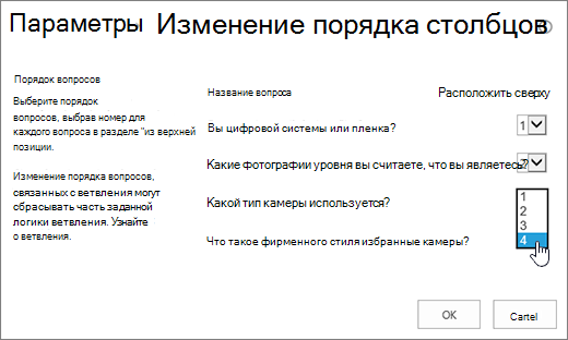 Страница изменения порядка вопросов с выбранным раскрывающимся меню для одного вопроса
