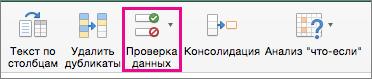 """Элемент """"Проверка данных"""" на вкладке """"Данные"""""""