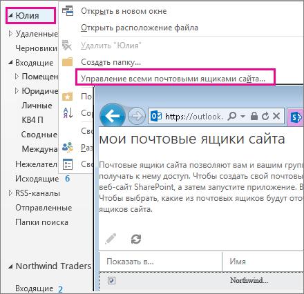 Управление почтовым ящиком сайта