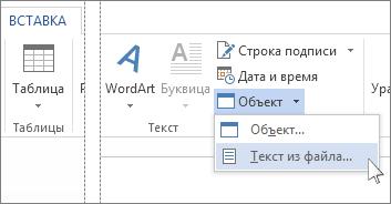 "Меню ""Объект"" в группе ""Текст"""
