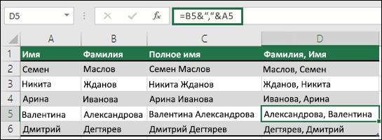"Использование формулы =B2&"", ""&A2 для объединения текста, например имени и фамилии"