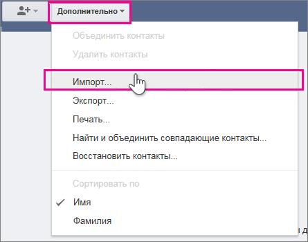 Google Gmail: импорт контактов