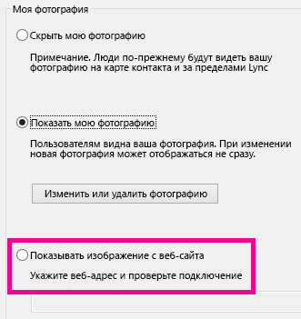 """Снимок экрана с окном параметров """"Моя фотография"""" Lync, в котором выделен параметр """"Показать фотографию с веб-сайта"""""""