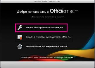 Экран активации Office для Mac