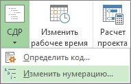 Изображение вкладки «Проект», кнопки «СДР», команды «Изменить нумерацию» и раскрывающегося меню.