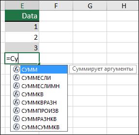 Автозаполнение формулы Excel