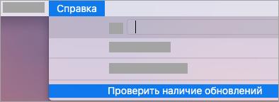 Справка> Проверить наличие обновлений