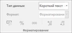 """Снимок экрана: поле """"Тип данных"""""""