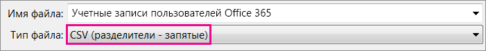 Как сохранить файл в формате CSV в Excel