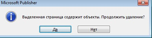 Диалоговое окно предупреждения об удалении страницы, которая содержит объекты.