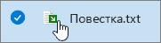 Имя файла и значок со стрелкой на зеленом фоне