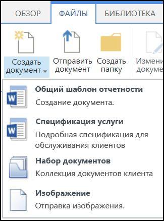 """Меню """"Создать документ"""" с настроенными типами контента в SharePoint"""
