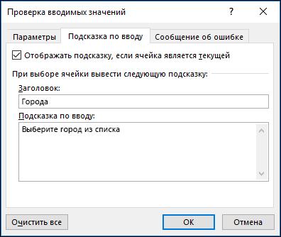 """Вкладка """"Сообщение для ввода"""" в диалоговом окне """"Проверка данных"""""""