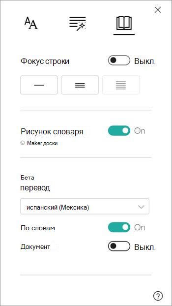 """Параметры перевода находятся в разделе """"словарь рисунков""""."""
