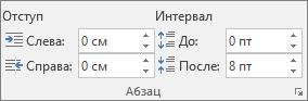 """В приложении Word на вкладке Макет в группе """"Абзац"""" задайте интервал."""