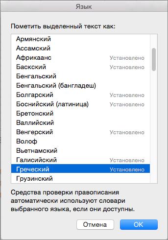Средства проверки правописания Office для Mac