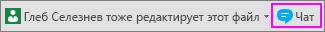 Кнопка чата рядом с уведомлением о том, кто еще сейчас редактирует документ
