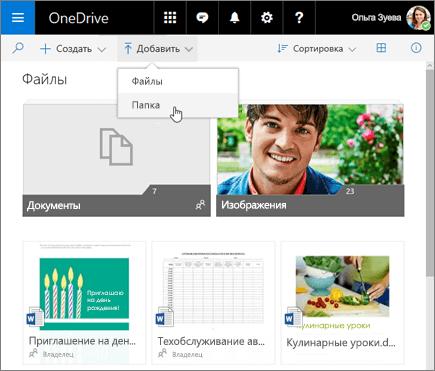 Добавление папки в OneDrive