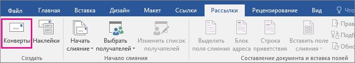 """Кнопка """"Конверты"""" выделена на вкладке """"Рассылки""""."""