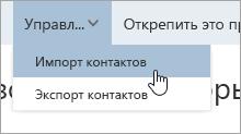 Скриншот экрана параметра Импорт контактов в меню Управление
