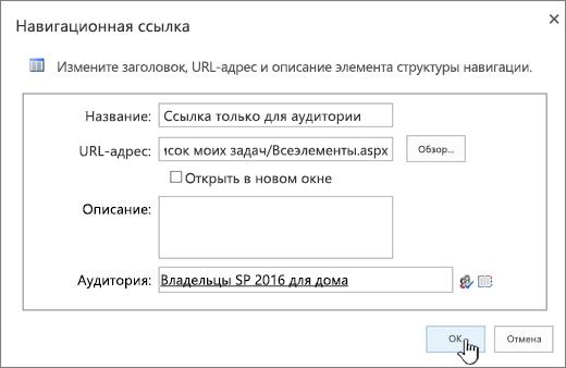 """Свойства ссылки для перехода; выделена кнопка """"ОК""""."""