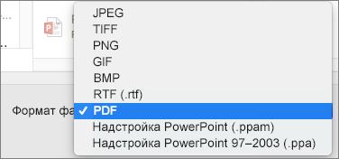 Экспорт в формат PDF в PowerPoint2016 для Mac