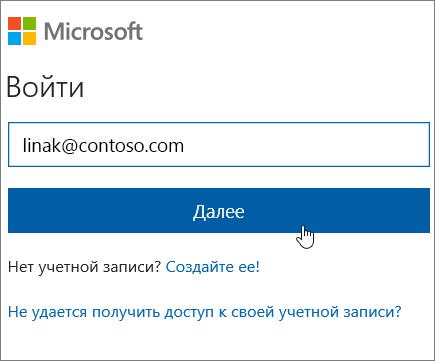 Вход в SharePoint Online