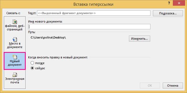 диалоговое окно, в котором можно добавить ссылку на новый документ