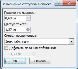 """Диалоговое окно """"Изменение отступов в списке"""" в Word 2007"""