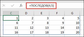 Пример использования функции SEQUENCE с массивом 4 x 5