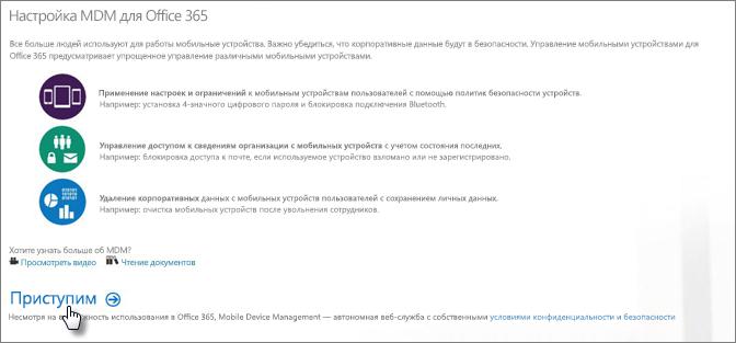 Настройка службы управления мобильными устройствами для Office 365